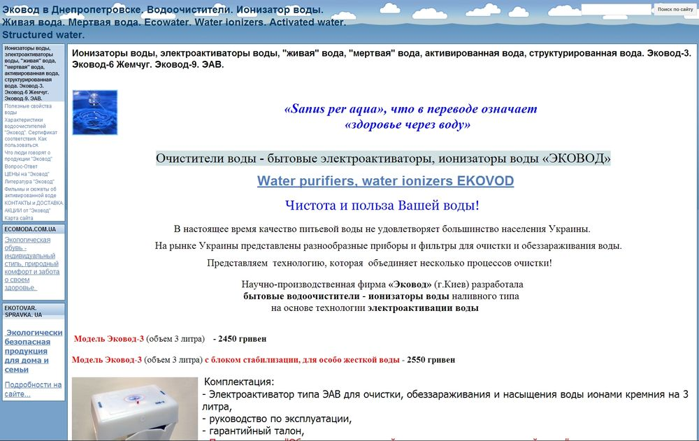 sites.google.com/site/ekovoddnepropetrovsk/